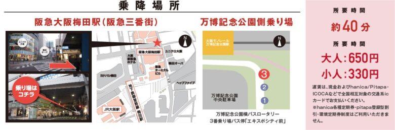 『梅田⇔エキスポシティ』直通バス