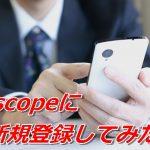 UIscopeの登録方法~自宅でアプリを試してネットで小遣い稼ぎ!