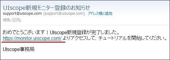 UIscopeに初めてのログイン