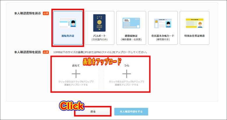 クラウドワークス 運転免許証を本人確認書類として提出する方法