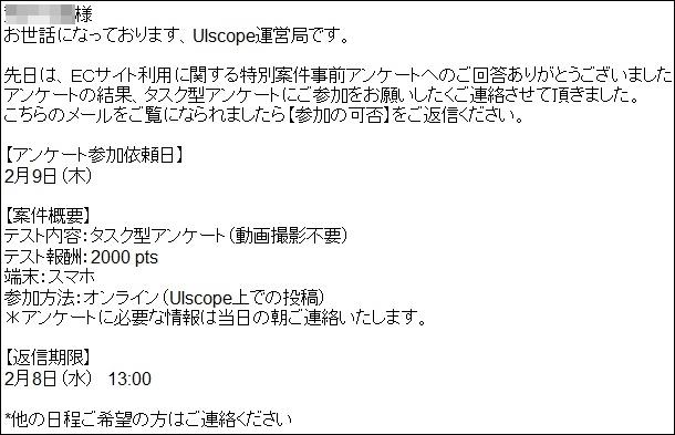 UIscopeって稼げるの? 事前アンケートに応募してみた