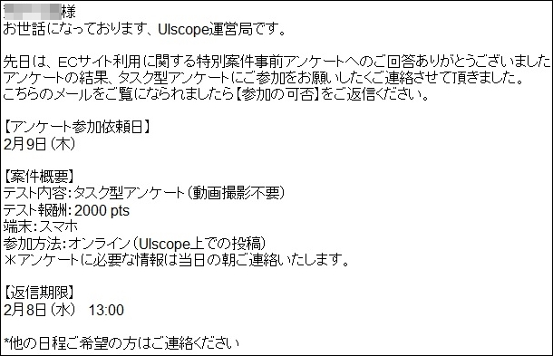 UIscopeから参加承認のメール