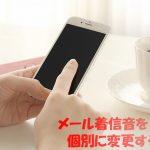 Androidスマホのメール着信音を個別に設定する方法