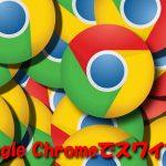 パソコンのGoogle Chromeブラウザはフリックではなくスワイプを使う