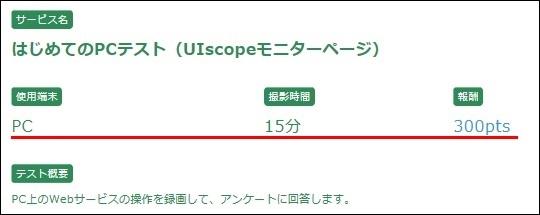 UIscope 初めてのPCテストの実行