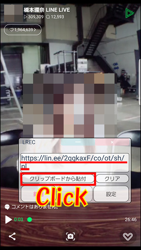 linelive パソコン ダウンロード