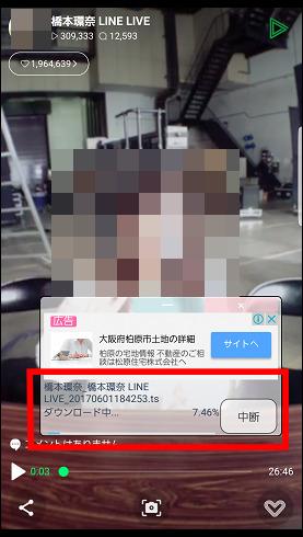 LINE LIVEをPC(パソコン)やスマホで録画・ダウンロードする方法