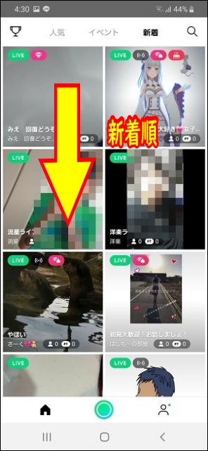 LINE ライブで一般ユーザーのチャンネルを検索する方法