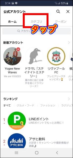 LINE アプリ内の公式アカウントから芸能人のチャンネルを検索する方法