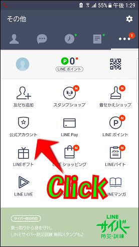 LINE LIVEで芸能人や一般ユーザーの放送を簡単に検索する方法