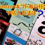 Amazonギフト券の種類はどれくらいあるの?購入方法は?