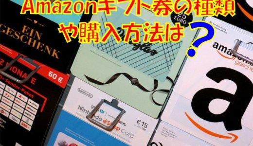 Amazonギフト券は全9種類、チャージ方法や使い方を解説