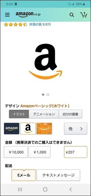 Amazonギフト券Eメールタイプを購入してみた