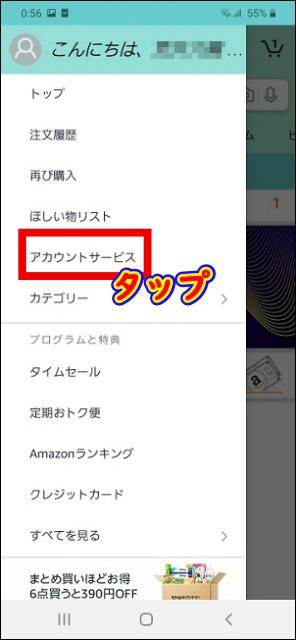 Amazonギフト券のチャージ方法「アカウントサービス」をタップ