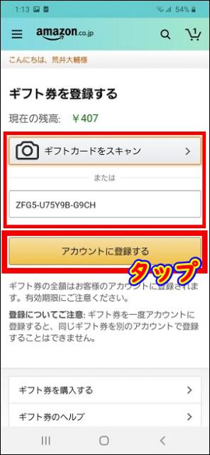 Amazonギフト券のチャージ方法 ギフト券番号を入力