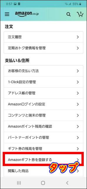 Amazonギフト券のチャージ方法「Amazonギフト券を登録する」をタップ
