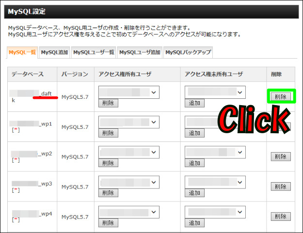 エックスサーバーでWordpressブログを削除する方法【MySQLデータベース】