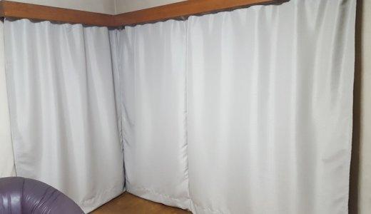 フラットカーテンの作り方【ヒダなしカーテンを素人が手作り】