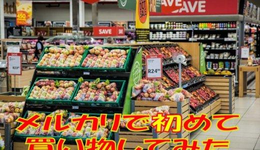メルカリの商品購入から評価の付け方までの流れを徹底解説!