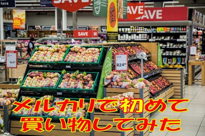 メルカリで初めて商品を購入する場合の支払い方法やポイントの使い方は?