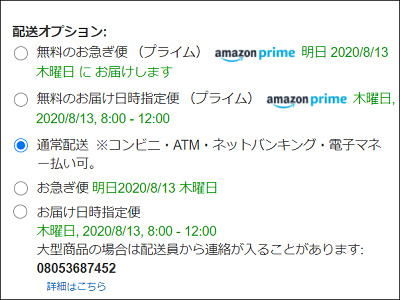 Amazonで商品を購入するとプライム会員以外は無料で時間指定が出来ない