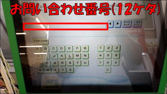 コンビニでの受け取り方法 お問い合わせ番号(12ケタ)を記入
