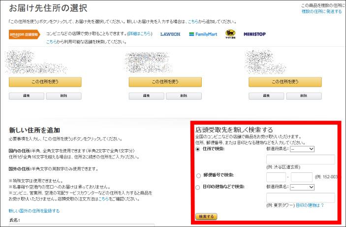 Amazonで注文した商品のコンビニでの受け取り方や受け取り可能な商品とは?