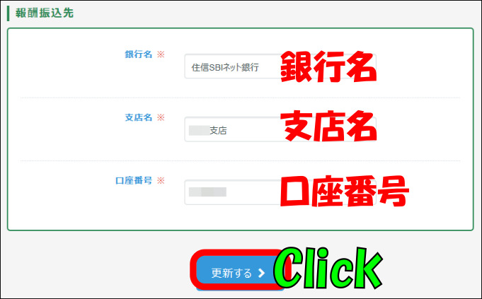 UIscopeへ銀行口座情報を登録する方法