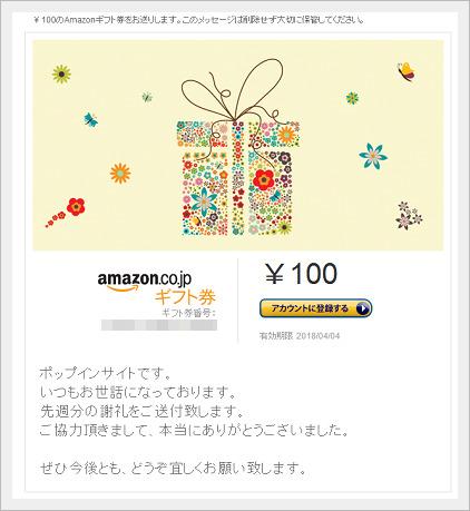 Amazonギフト券Eメールタイプの使い方★アカウントに登録する方法★