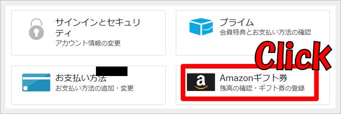 登録したAmazonギフト券の確認方法「Amazonギフト券」をクリック