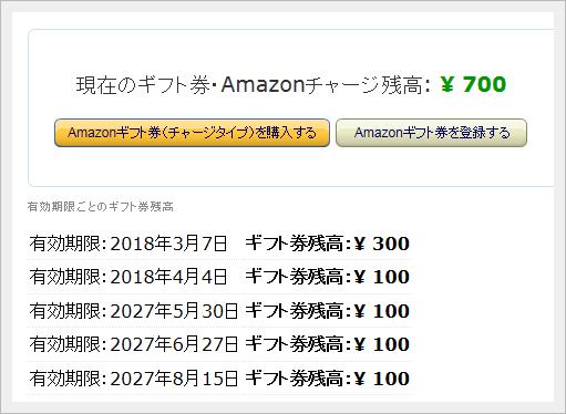 Amazonギフト券Eメールタイプをアカウントに登録する方法!