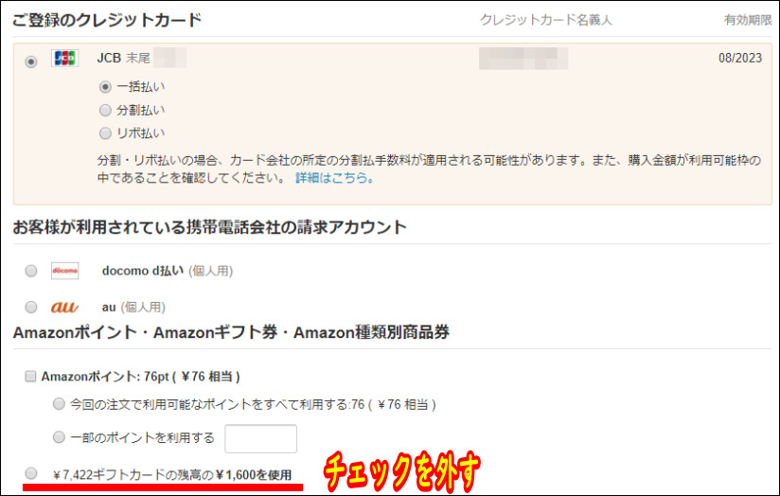 Amazonギフト券Eメールタイプの使い方