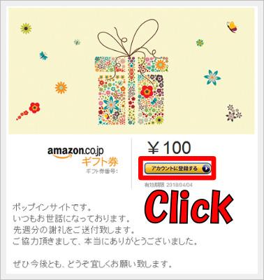 Eメールで送られて来たAmazonギフト券の「アカウントに登録する」をクリック