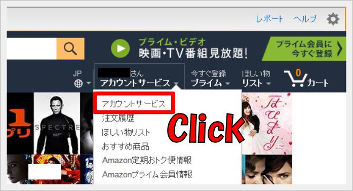 登録したAmazonギフト券の確認方法 Amazon.co.jpにログインして「アカウントサービス」へと進む