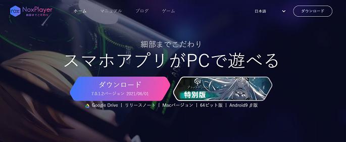 Nox Playerのダウンロードページ