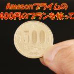 Amazonプライムに月額400円の新プラン登場!お急ぎ便単体で使うよりも超お得!