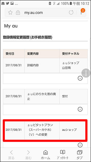 auピタットプランに変更してみたけど実際に料金は安くなるの?[contact-form][contact-field label=