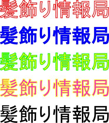 Inkscape テキスト文字も色々と色を付け加える事が出来る