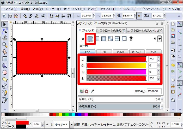 Inkscape フィル スライダーを調節して色をつける
