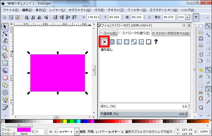 Inkscape ストロークの塗り 塗り無し