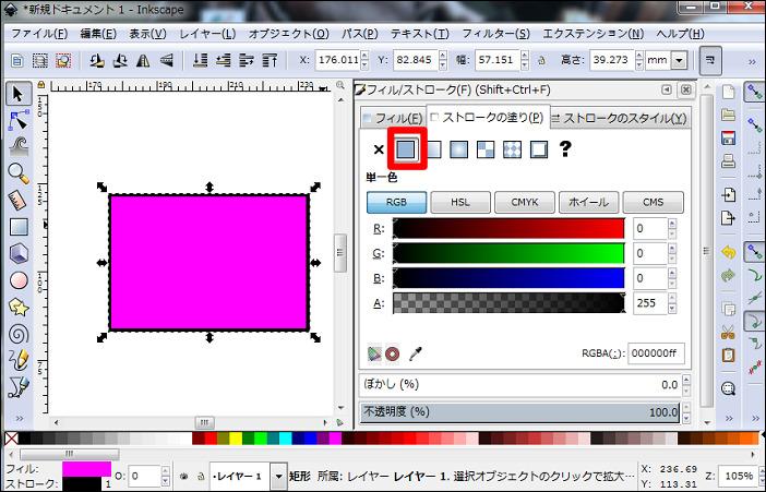 Inkscape ストロークの塗り スライダーを調節して色をつける