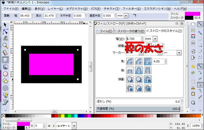Inkscape ストロークのスタイル 「幅(W)」の数値を上げる