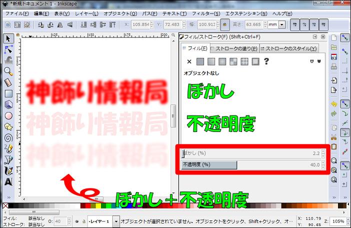 Inkscape ぼかしと不透明度