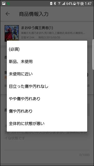 メルカリ カウルの登録方法や出品方法【メルカリの姉妹アプリ】