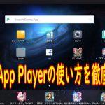Nox App Playerの使い方~Androidエミュレータ