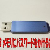USBメモリーにパスワードを設定して大切なデータを守る方法