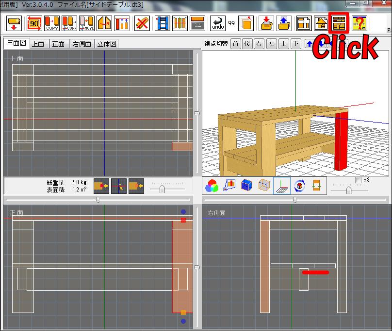中に「1×4」を3枚挟みます。以上でサイドテーブルの設計図の完成です。次に右から2番目の「木取り図」をクリックします。