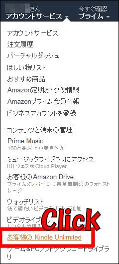 Amazon kindle unlimitedの30日間無料体験に申し込んでみた!