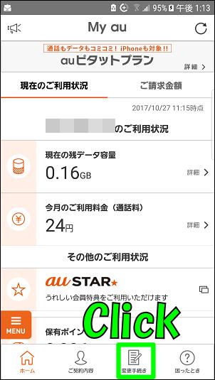 auピタットプランでデータチャージを利用して月額料金を抑える方法【知らなきゃ損する!?】