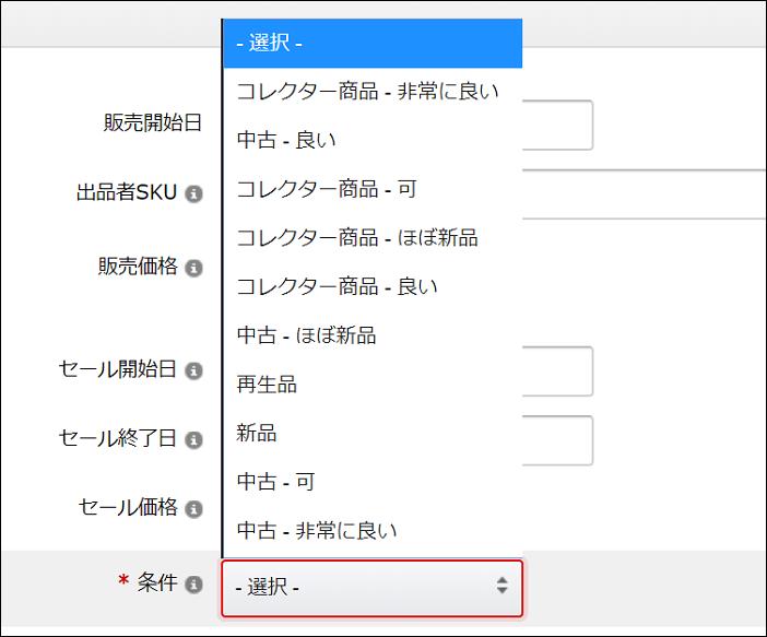 AmazonFBAで商品を出品登録する方法を初心者向けに分かりやすく解説